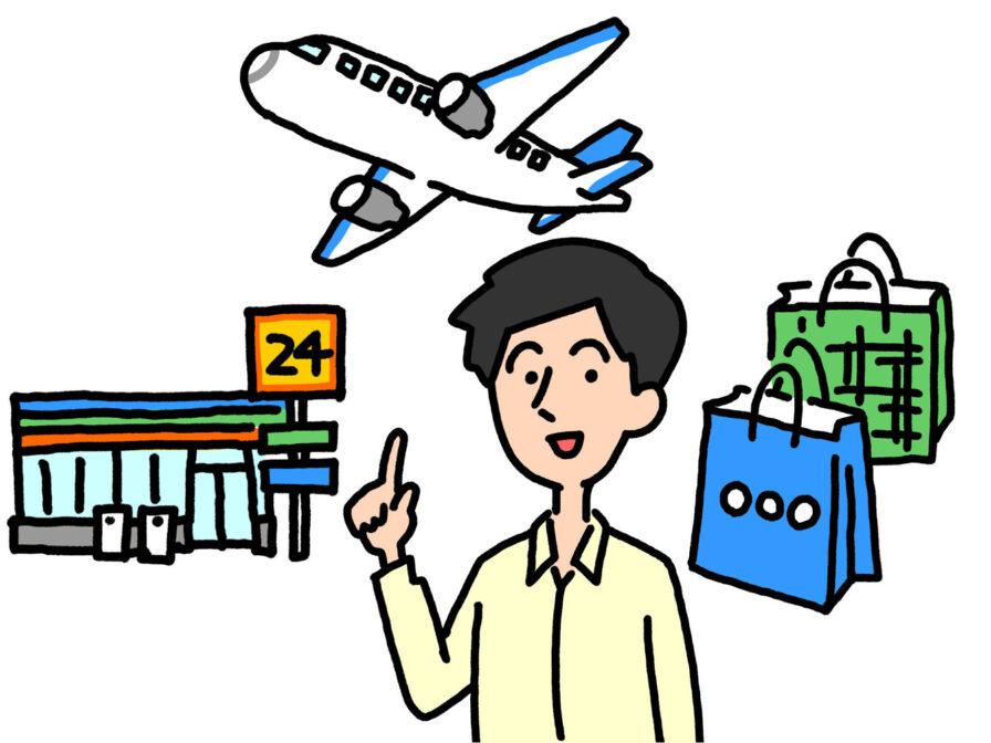 コンビニ、航空会社、買い物など、自分がよく使うお店で使えるクレジットカードを選ぶ