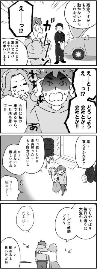 新潟市内にマイホームを建てた一家、今度はマイカーを?【新潟家族図鑑#05】