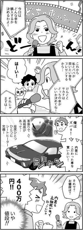 新潟市内の一家、家族みんなで車を選ぶ【新潟家族図鑑#06】