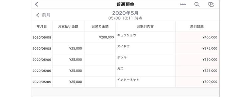 「通帳アプリ」のキャプチャ画面