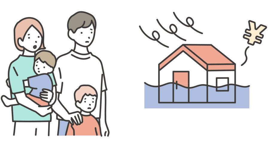 災害にあった家族のイラスト