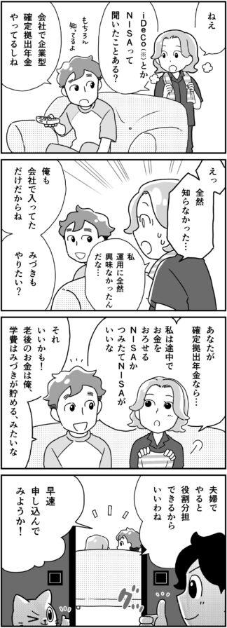 新潟家族図鑑8話